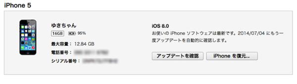 IOS8beta2 iTunesView