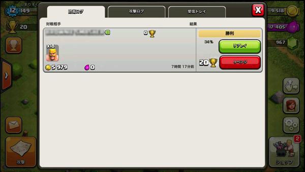 Shugeki 20140626