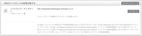 IOS8 beta3 update