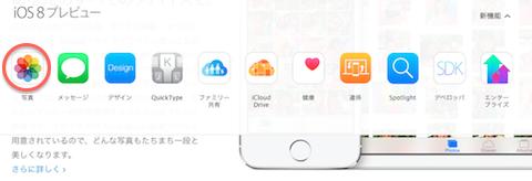 IOS8 Preview photo