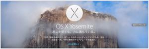 yosemite-update1