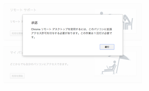 chrome-rdp-mac