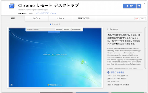 chrome-remote-desktop-app